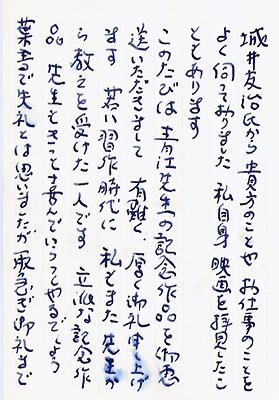 obatakinji_hagaki.jpg